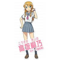 Profile Picture for Kirino Kousaka