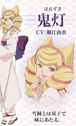 https://rei.animecharactersdatabase.com/images/2503/Hoozuki.png