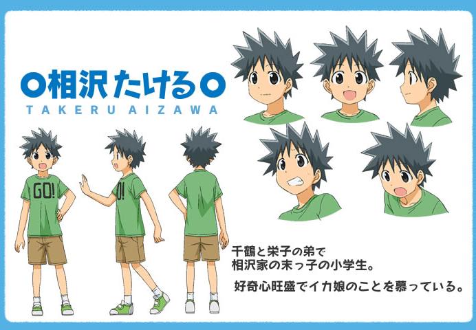 https://rei.animecharactersdatabase.com/images/2504/Takeru_Aizawa.png