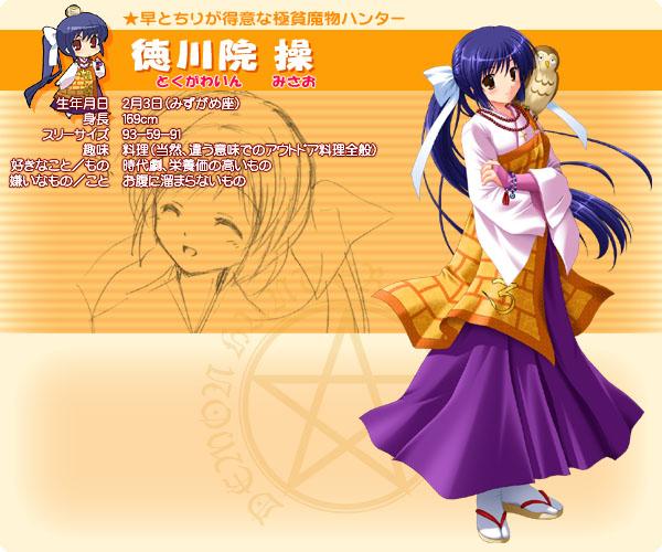 Misao Tokugawain from Chokotto...