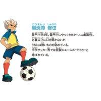 Shuuya_Gouenji_thumb.jpg