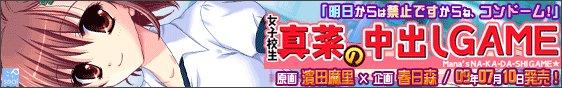 Joshi Kousei Mana no Nakadashi Game