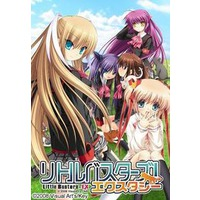 Little Busters Extra