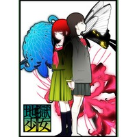 Hell Girl: Three Vessels Image