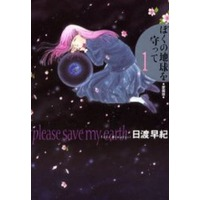 Image of Please Save My Earth