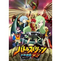 Image of Battle Spirits: Shounen Gekiha Dan