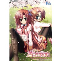 Image of Sakura Tale -the tale of cherry blossoms septet-