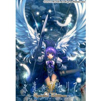 Eternal Aseria Special Edition