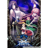 Image of Battle Goddess Episode VERITA