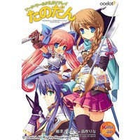 Image of Sword World 2.0 Replay Tanodan ~Inishie no Fune o Oe!~