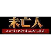 Miboujin ~Numeriau Nikuyoku to Midara ni Nureru Mitsutsubo~