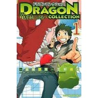 Dragon Collection Image