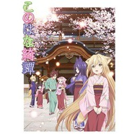 Quotes from Konohana Kitan