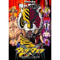 Tiger Mask W Image