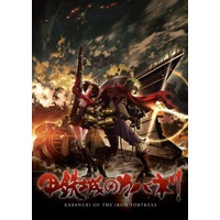 Image of Kabaneri of the Iron Fortress