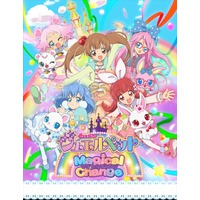Image of Jewelpet: Magical Change
