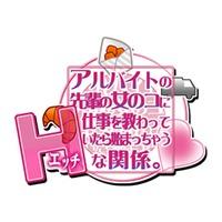Arubaito no Senpai no Onna no Ko ni Shigoto o Osowatteitara Hajimacchau H na Kankei. Image