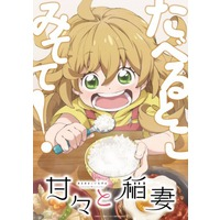 Image of Sweetness and Lightning