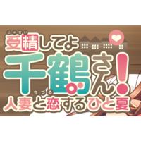 Jusei Shite yo Chizuru-san! ~Hitozuma to Koi Suru Hitonatsu~