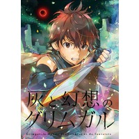 Image of Grimgar of Fantasy and Ash