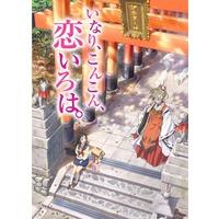 Image of Inari, Konkon, Koi Iroha