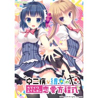 Image of Chuunibyou na Kanojo no Love Equation