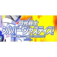Senkou Senshi Silver Justice! ~Onna Kanbu to Ren'ai wo Suru no wa Machigatteiru no Darou ka?~ Image