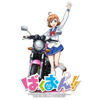 Image of Bakuon!!