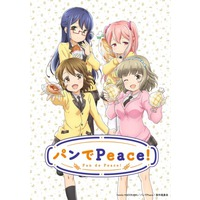 Peace Through Bread! episodes