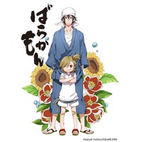 Image of Barakamon