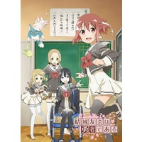Image of Yuki Yuna is a Hero (Series)