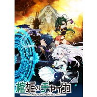 Image of Chaika - The Coffin Princess: Avenging Battle