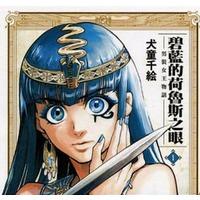 Image of The Blue Eye of Horus