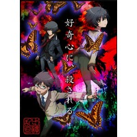 Ranpo's Mysterious Stories: Game of Laplace