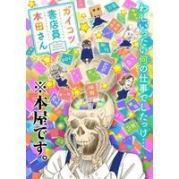 Skull-face Bookseller Honda-san Image