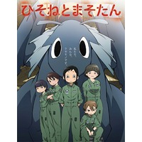 Dragon Pilot: Hisone and Masotan Image