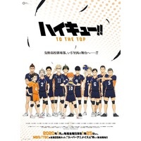 Haikyu!! To the Top Image
