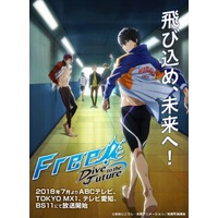 Image of Free! Dive to the Future