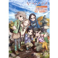 Image of Encouragement of Climb: Third Season