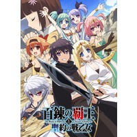 Image of The Master of Ragnarok & Blesser of Einherjar