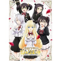 Boarding School Juliet Image