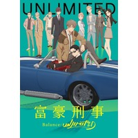 The Millionaire Detective - Balance UNLIMITED Image