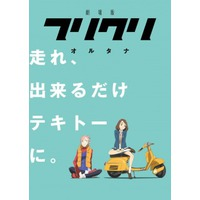 Image of FLCL Alternative