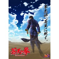 Fist of the Blue Sky RE:GENESIS 2nd Season