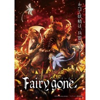 Fairy Gone Image