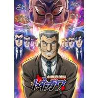 The Chronicles of Middle Manager Tonegawa Image