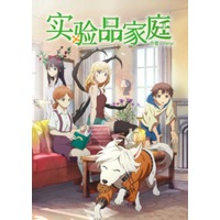 Image of Jikken-hin Kazoku: Creatures Family Days