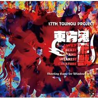 Touhou Oni-Shaped Beast ~ Wily Beast and Weakest Creature