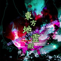 Image of Touhou Earth Spirit Palace ~ Subterranean Animism