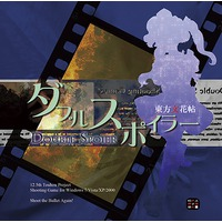 Image of Double Spoiler ~ Touhou Word Flower Album